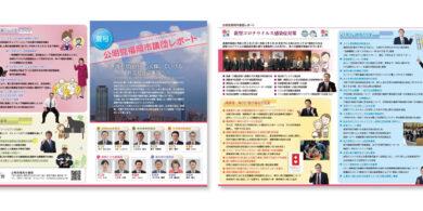 公明党福岡市議団レポート2021